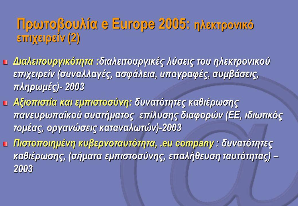 Πρωτοβουλία e Europe 2005: ηλεκτρονικό επιχειρείν (2)