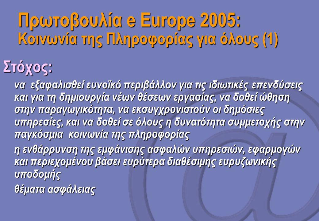 Πρωτοβουλία e Europe 2005: Κοινωνία της Πληροφορίας για όλους (1)
