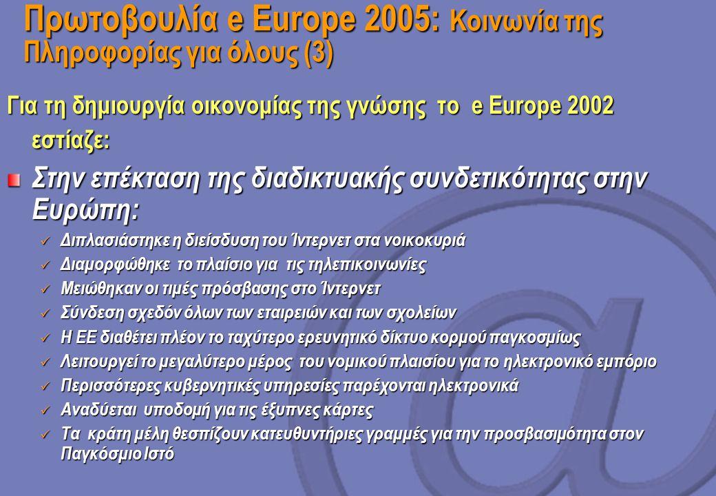 Πρωτοβουλία e Europe 2005: Κοινωνία της Πληροφορίας για όλους (3)