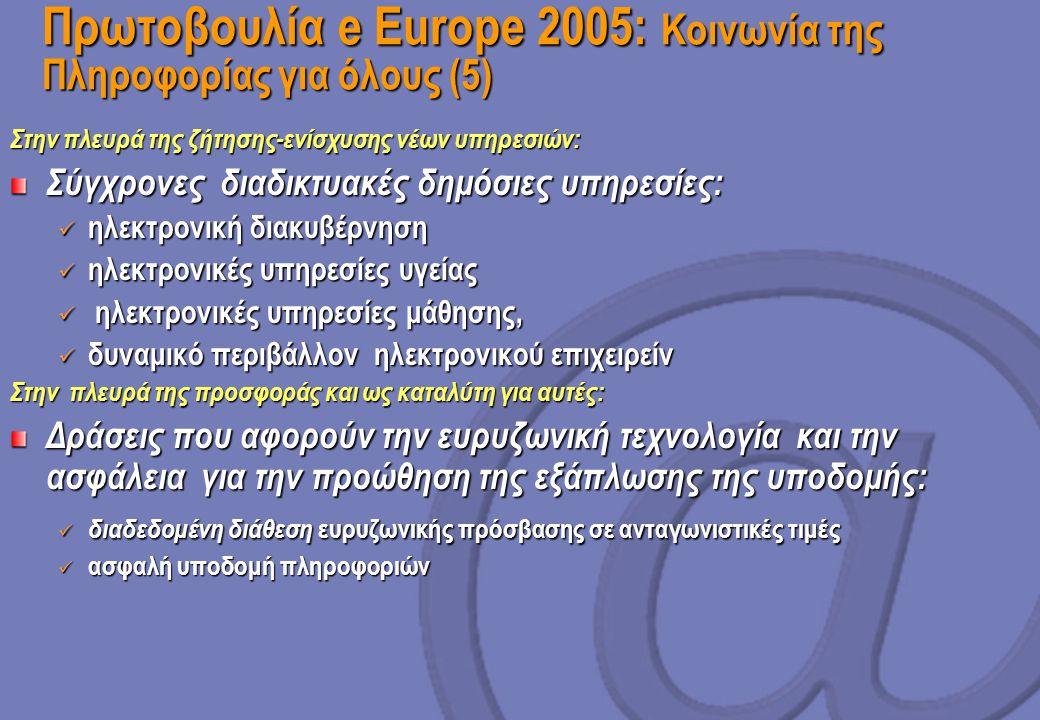 Πρωτοβουλία e Europe 2005: Κοινωνία της Πληροφορίας για όλους (5)