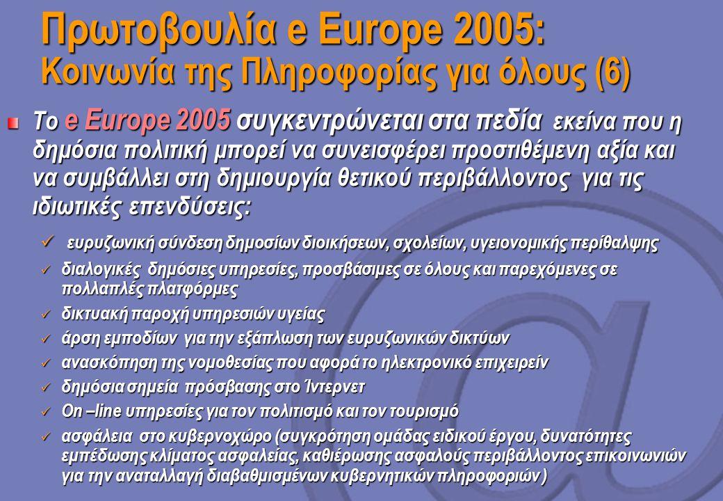 Πρωτοβουλία e Europe 2005: Κοινωνία της Πληροφορίας για όλους (6)