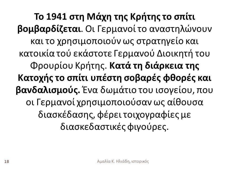 Το 1941 στη Μάχη της Κρήτης το σπίτι βομβαρδίζεται