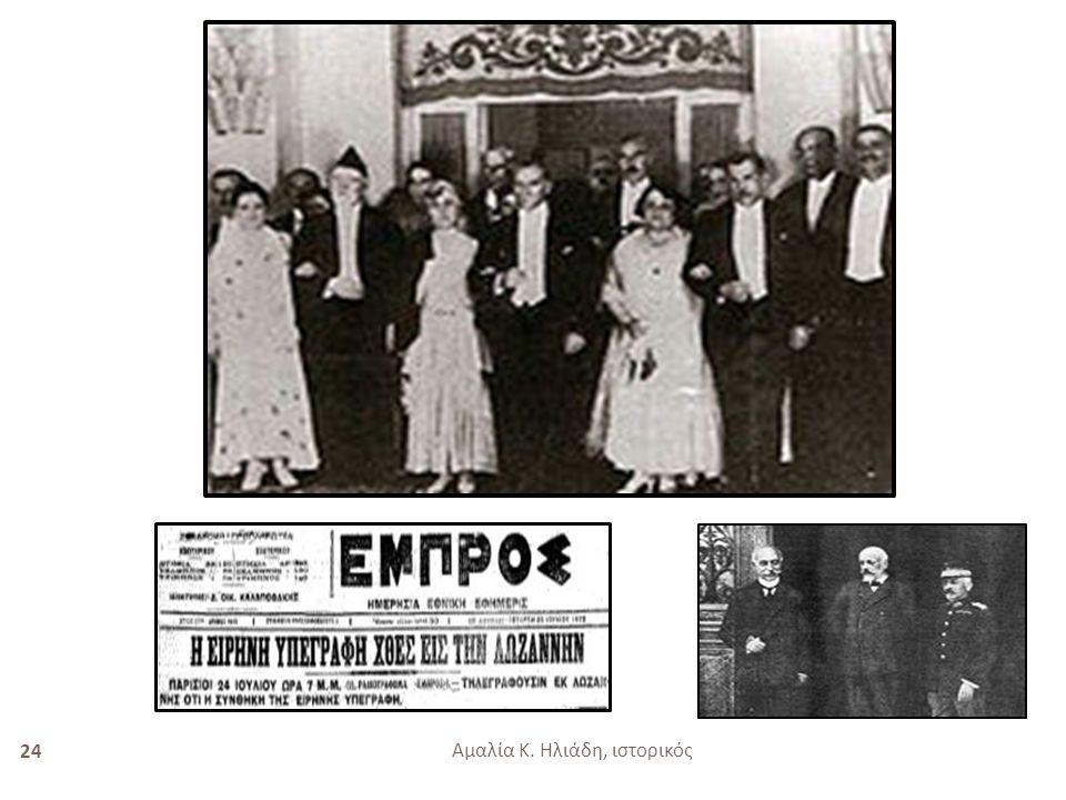 Αμαλία Κ. Ηλιάδη, ιστορικός
