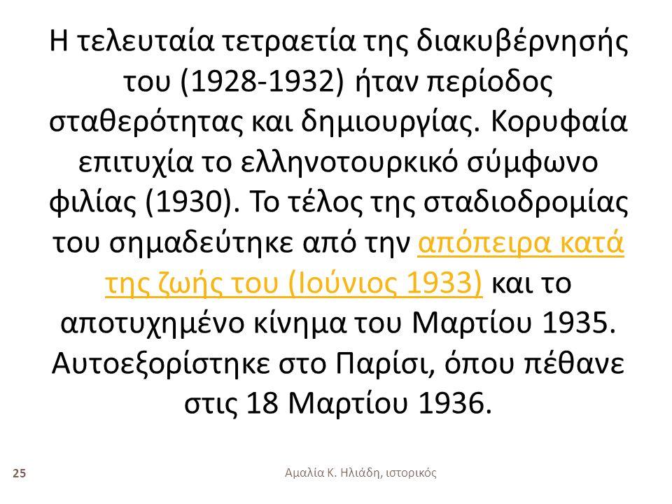 Η τελευταία τετραετία της διακυβέρνησής του (1928-1932) ήταν περίοδος σταθερότητας και δημιουργίας. Κορυφαία επιτυχία το ελληνοτουρκικό σύμφωνο φιλίας (1930). Το τέλος της σταδιοδρομίας του σημαδεύτηκε από την απόπειρα κατά της ζωής του (Ιούνιος 1933) και το αποτυχημένο κίνημα του Μαρτίου 1935. Αυτοεξορίστηκε στο Παρίσι, όπου πέθανε στις 18 Μαρτίου 1936.
