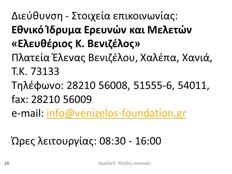 Διεύθυνση - Στοιχεία επικοινωνίας: Εθνικό Ίδρυμα Ερευνών και Μελετών «Ελευθέριος Κ. Βενιζέλος» Πλατεία Έλενας Bενιζέλου, Χαλέπα, Xανιά, T.K. 73133 Tηλέφωνο: 28210 56008, 51555-6, 54011, fax: 28210 56009 e-mail: info@venizelos-foundation.gr Ώρες λειτουργίας: 08:30 - 16:00