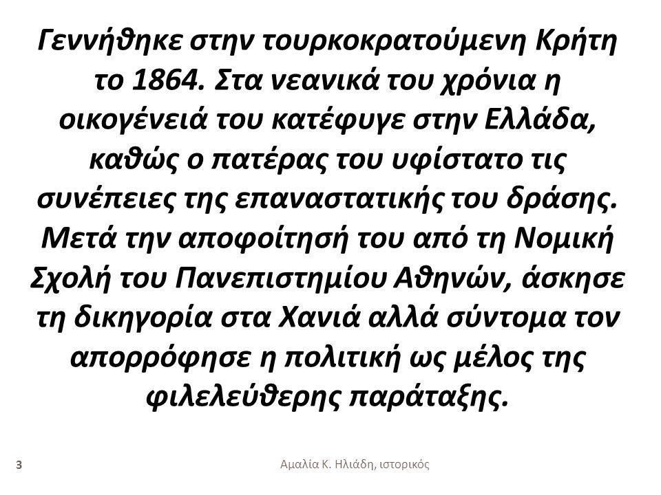 Γεννήθηκε στην τουρκοκρατούμενη Κρήτη το 1864