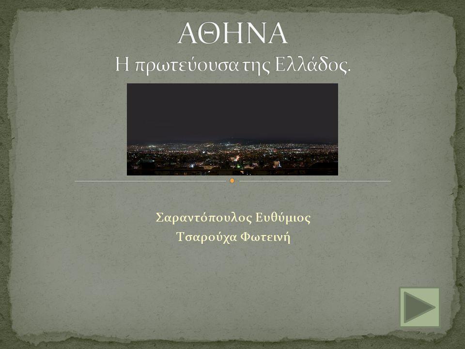 ΑΘΗΝΑ Η πρωτεύουσα της Ελλάδος.