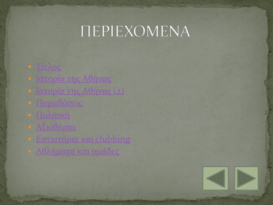 ΠΕΡΙΕΧΟΜΕΝΑ Τίτλος Ιστορία της Αθήνας Ιστορία της Αθήνας (2)