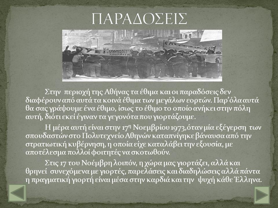 ΠΑΡΑΔΟΣΕΙΣ