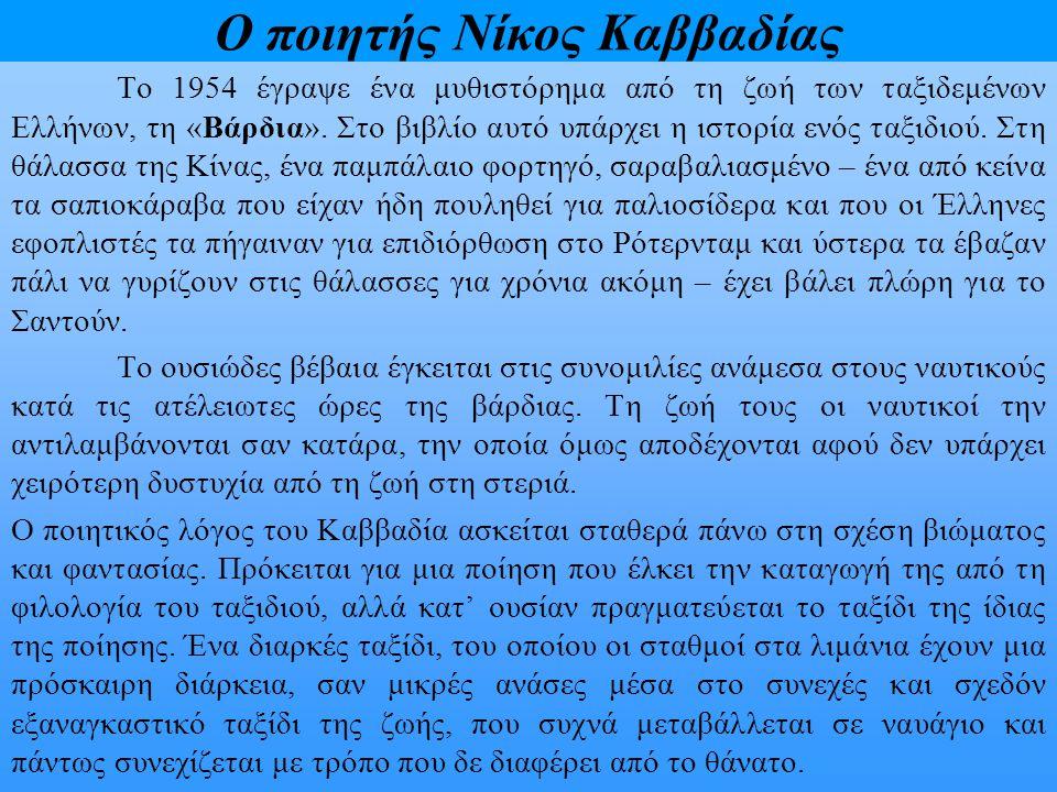 Ο ποιητής Νίκος Καββαδίας