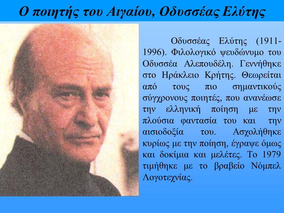 Ο ποιητής του Αιγαίου, Οδυσσέας Ελύτης