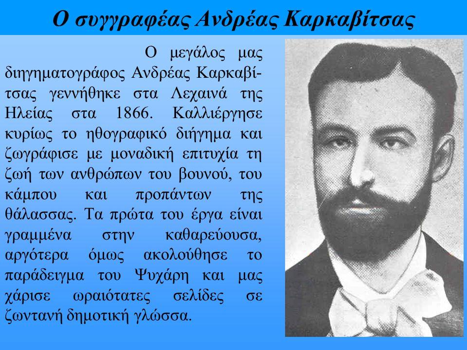 Ο συγγραφέας Ανδρέας Καρκαβίτσας