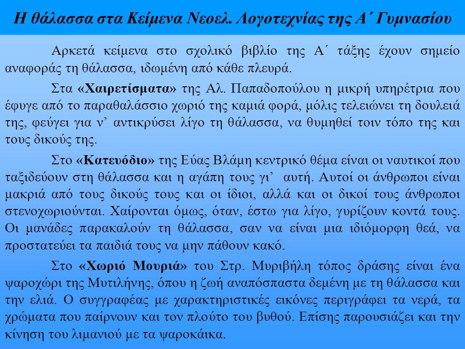 Η θάλασσα στα Κείμενα Νεοελ. Λογοτεχνίας της Α΄ Γυμνασίου