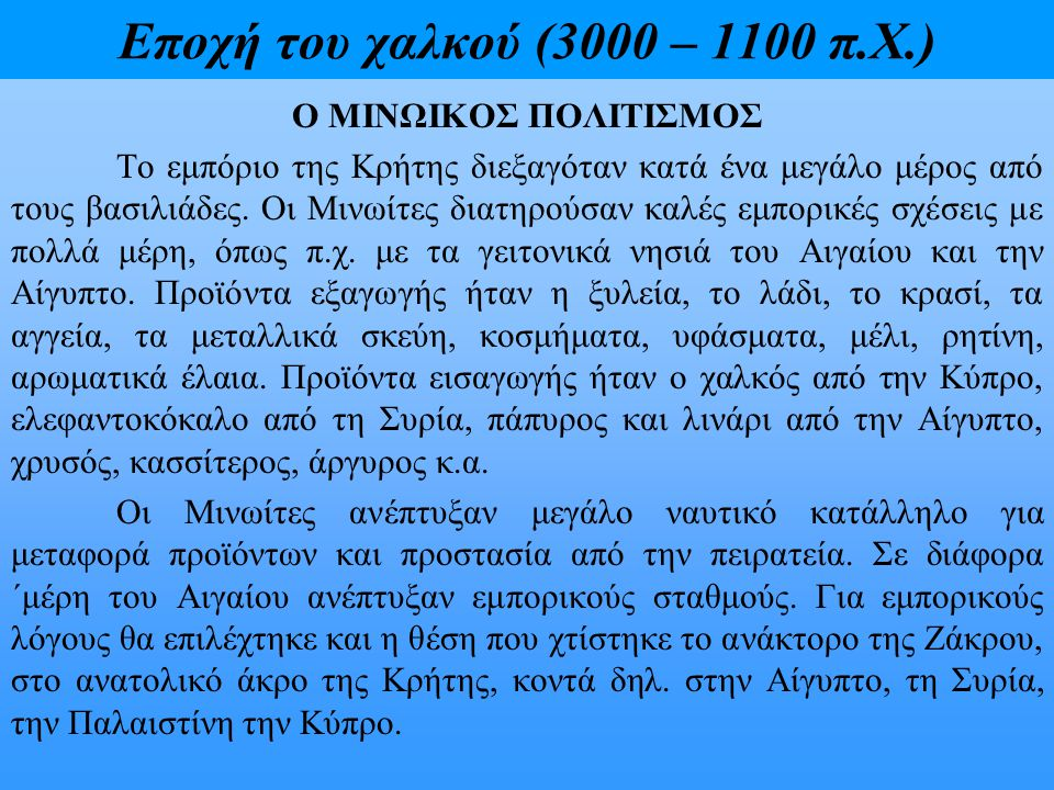 Εποχή του χαλκού (3000 – 1100 π.Χ.) Ο ΜΙΝΩΙΚΟΣ ΠΟΛΙΤΙΣΜΟΣ