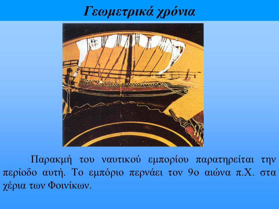 Γεωμετρικά χρόνια Παρακμή του ναυτικού εμπορίου παρατηρείται την περίοδο αυτή.