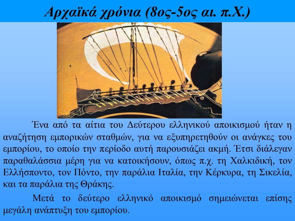 Αρχαϊκά χρόνια (8ος-5ος αι. π.Χ.)