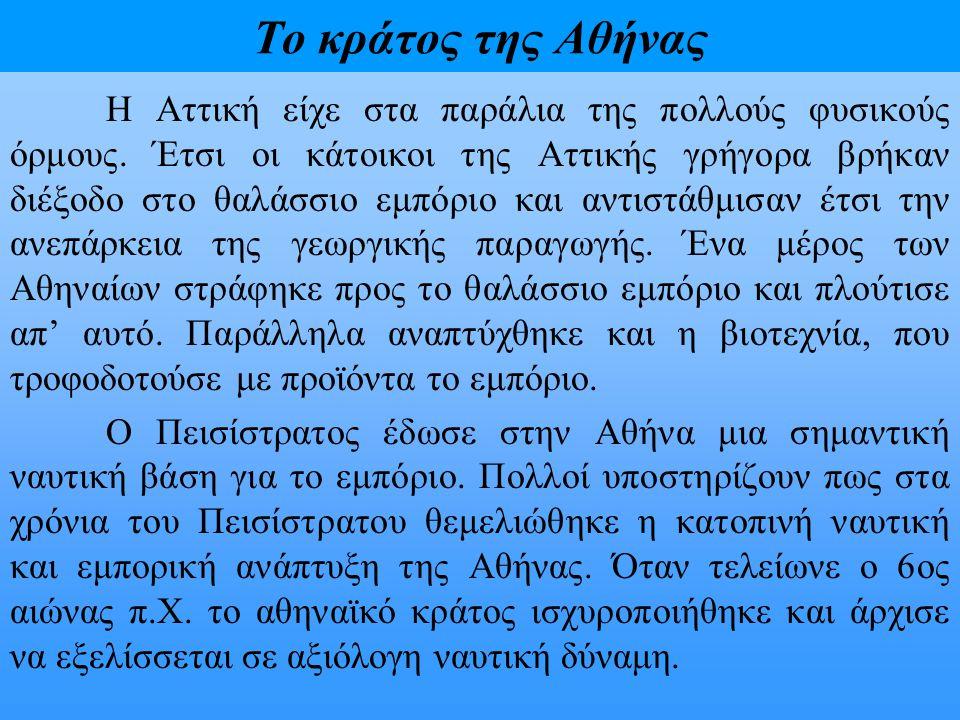 Το κράτος της Αθήνας