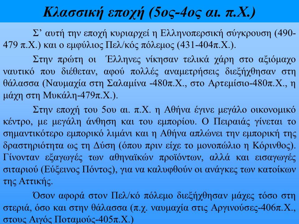 Κλασσική εποχή (5ος-4ος αι. π.Χ.)
