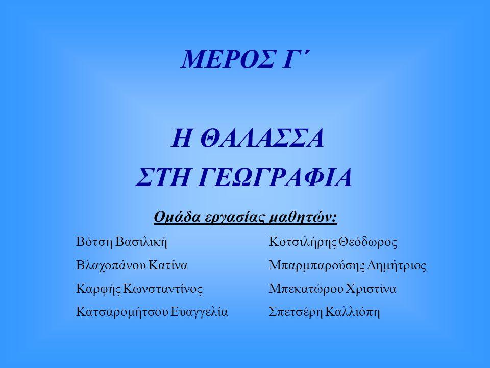 ΜΕΡΟΣ Γ΄ Η ΘΑΛΑΣΣΑ ΣΤΗ ΓΕΩΓΡΑΦΙΑ