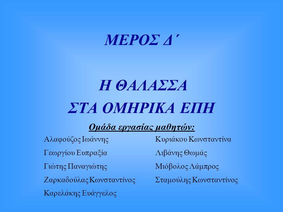 ΜΕΡΟΣ Δ΄ Η ΘΑΛΑΣΣΑ ΣΤΑ ΟΜΗΡΙΚΑ ΕΠΗ