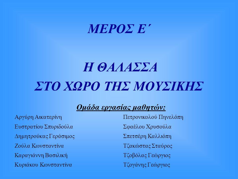 ΜΕΡΟΣ E΄ Η ΘΑΛΑΣΣΑ ΣΤΟ ΧΩΡΟ ΤΗΣ ΜΟΥΣΙΚΗΣ