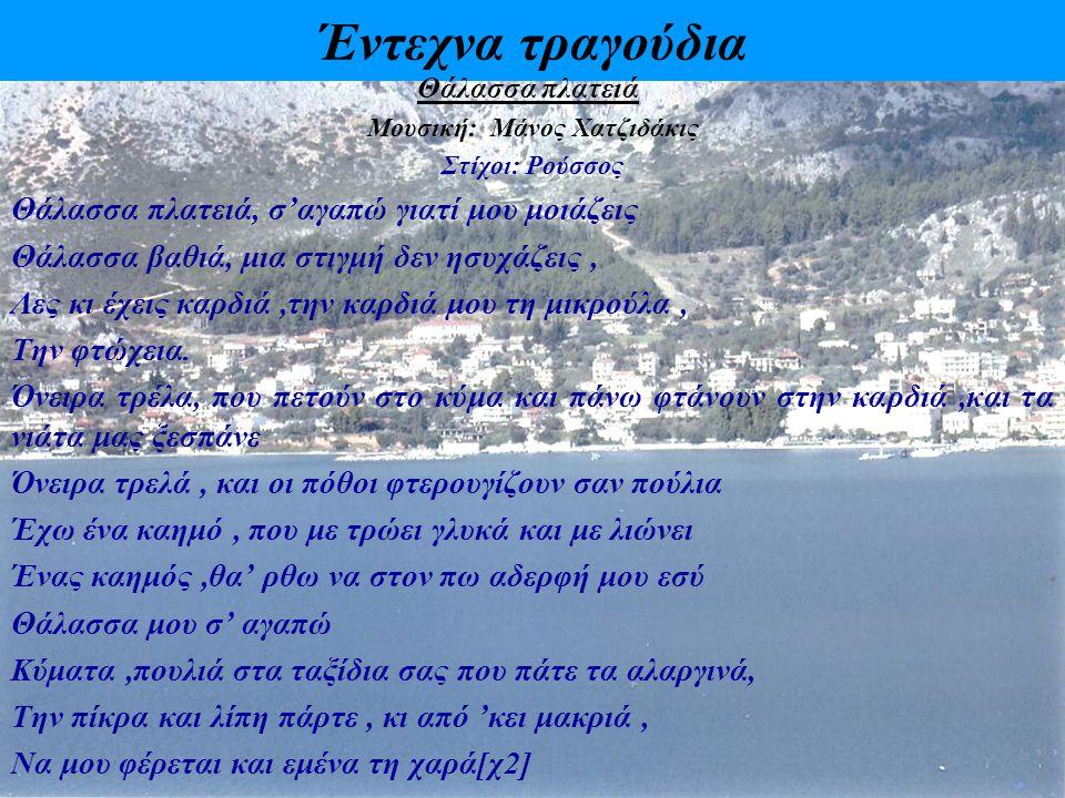 Μουσική: Μάνος Χατζιδάκις