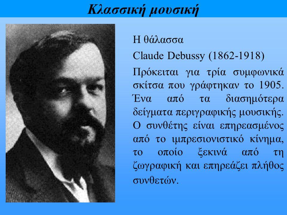 Κλασσική μουσική Η θάλασσα Claude Debussy (1862-1918)