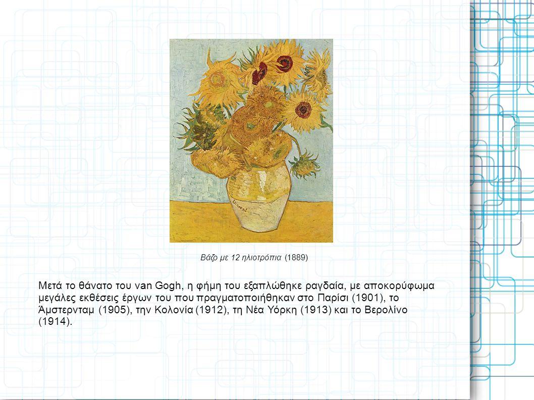 Βάζο με 12 ηλιοτρόπια (1889)