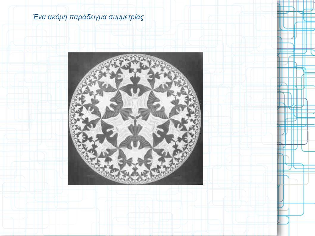 Ένα ακόμη παράδειγμα συμμετρίας.