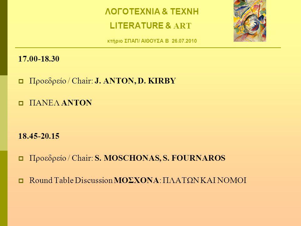 ΛΟΓΟΤΕΧΝΙΑ & ΤΕΧΝΗ LITERATURE & ART κτήριο ΣΠΑΠ/ ΑΙΘΟΥΣΑ Β 26.07.2010