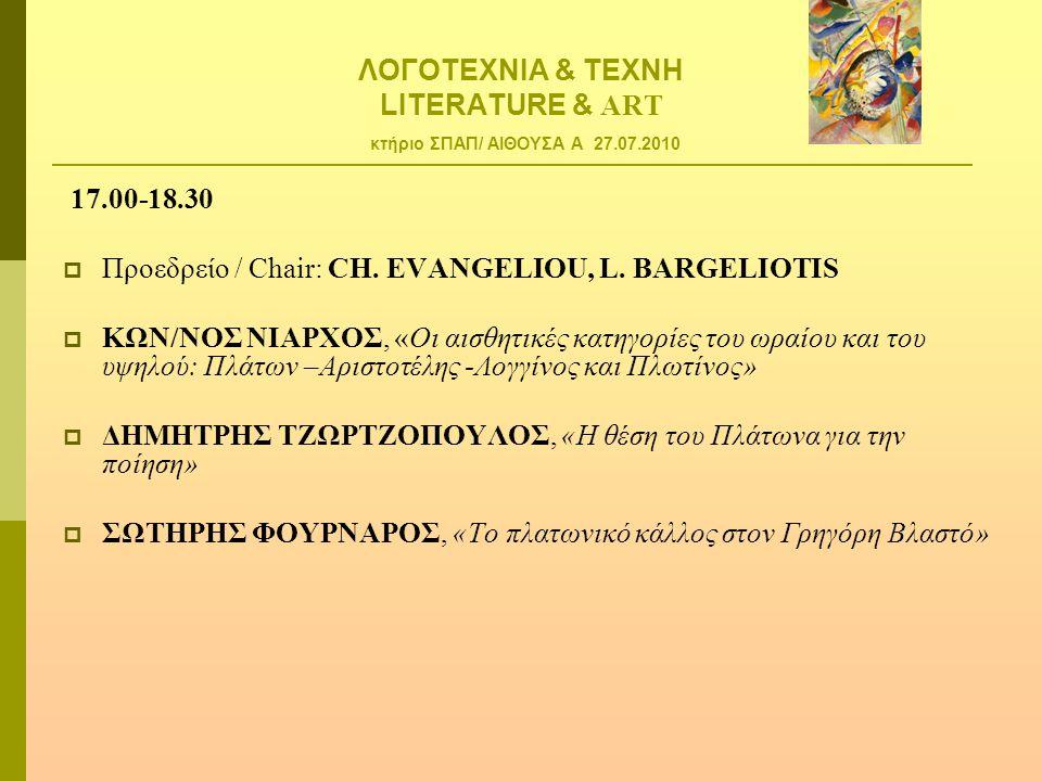 ΛΟΓΟΤΕΧΝΙΑ & ΤΕΧΝΗ LITERATURE & ART κτήριο ΣΠΑΠ/ ΑΙΘΟΥΣΑ Α 27.07.2010