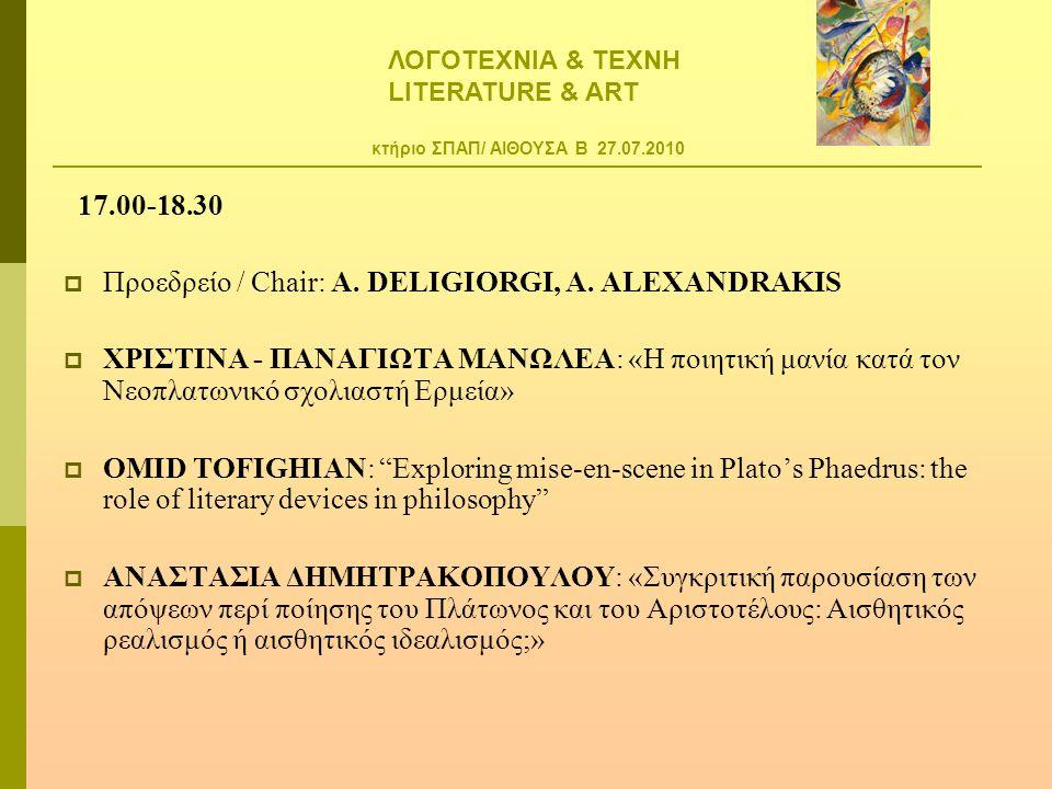 Προεδρείο / Chair: A. DELIGIORGI, A. ALEXANDRAKIS