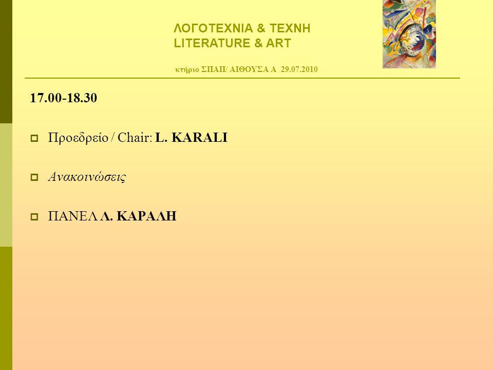 Προεδρείο / Chair: L. KARALI Ανακοινώσεις ΠΑΝΕΛ Λ. ΚΑΡΑΛΗ