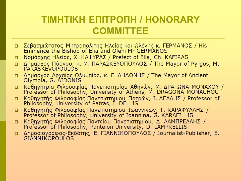 ΤΙΜΗΤΙΚΗ ΕΠΙΤΡΟΠΗ / HONORARY COMMITTEE