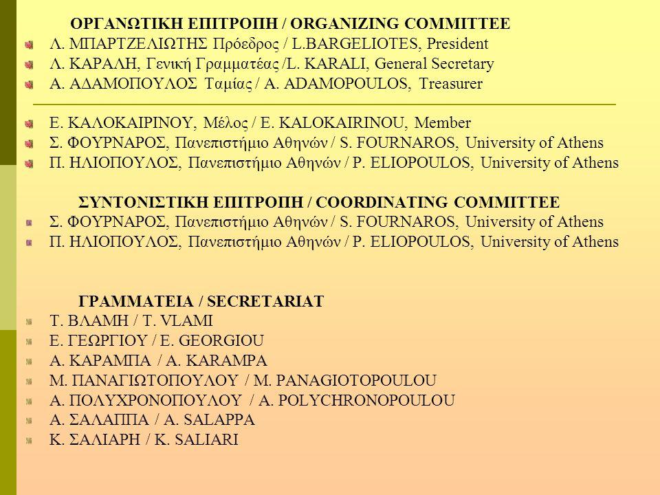 ΟΡΓΑΝΩΤΙΚΗ ΕΠΙΤΡΟΠΗ / ORGANIZING COMMITTEE