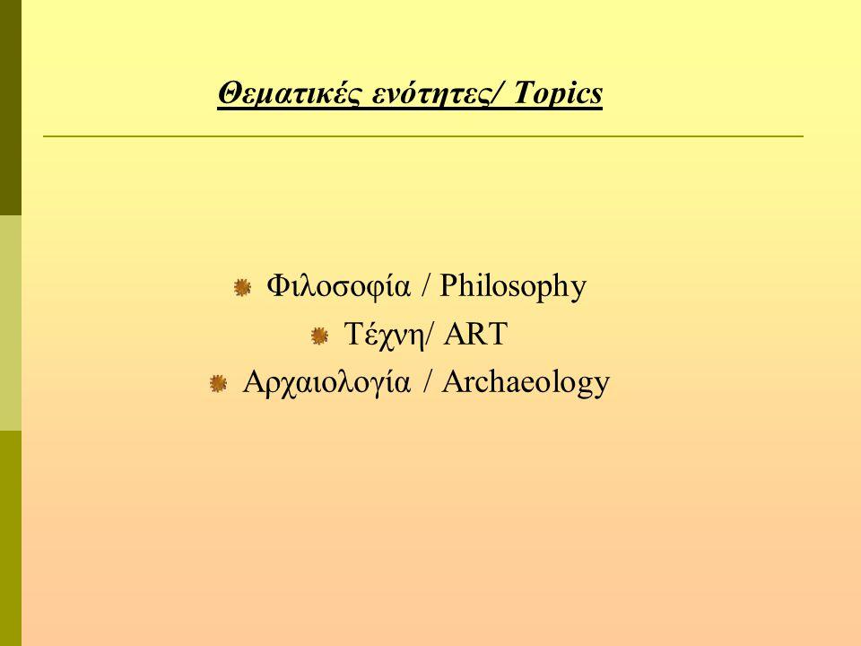 Θεματικές ενότητες/ Topics