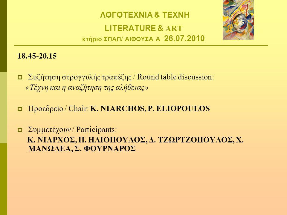 ΛΟΓΟΤΕΧΝΙΑ & ΤΕΧΝΗ LITERATURE & ART κτήριο ΣΠΑΠ/ ΑΙΘΟΥΣΑ Α 26.07.2010