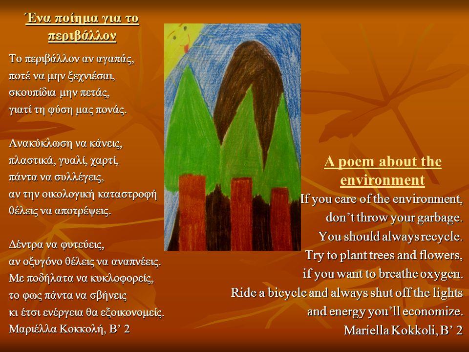 Ένα ποίημα για το περιβάλλον