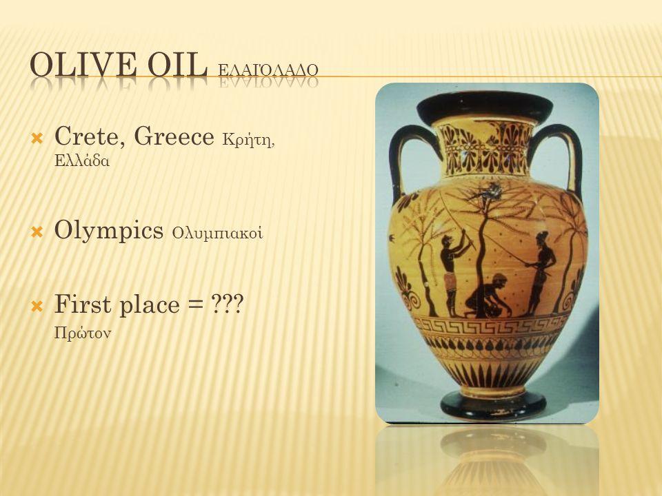 Olive Oil Ελαιόλαδο Crete, Greece Κρήτη, Ελλάδα Olympics Ολυμπιακοί