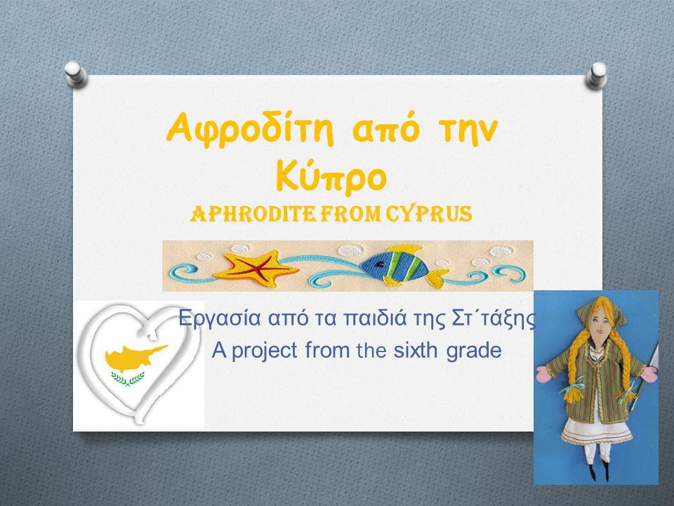 Αφροδίτη από την Κύπρο Aphrodite from Cyprus