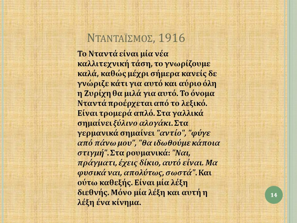 Ντανταϊσμοσ, 1916