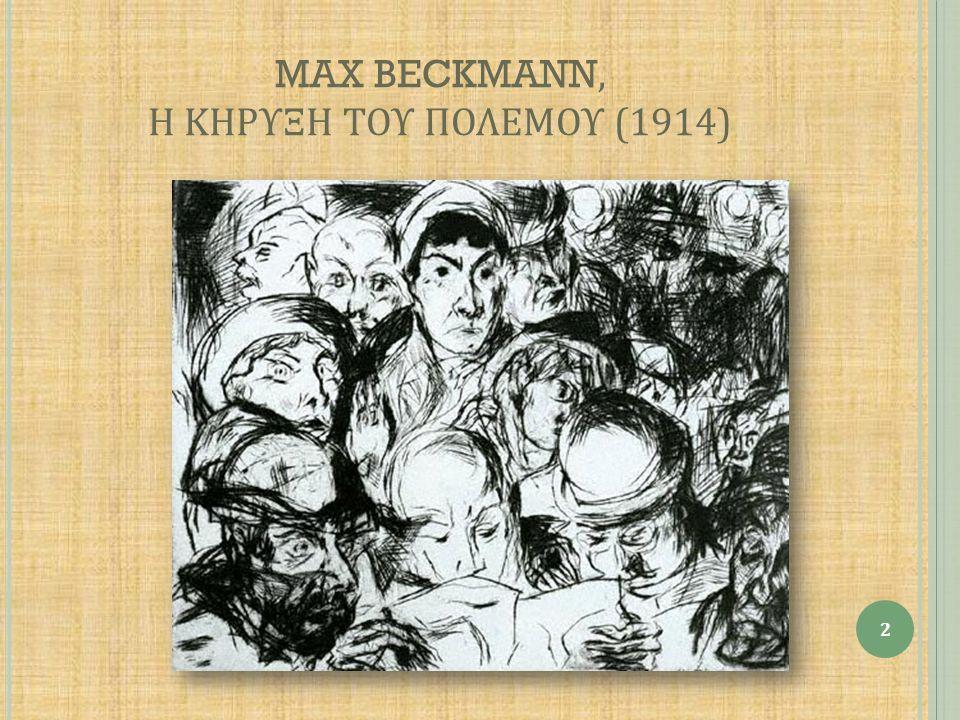 MAX BECKMANN, Η ΚΗΡΥΞΗ ΤΟΥ ΠΟΛΕΜΟΥ (1914)