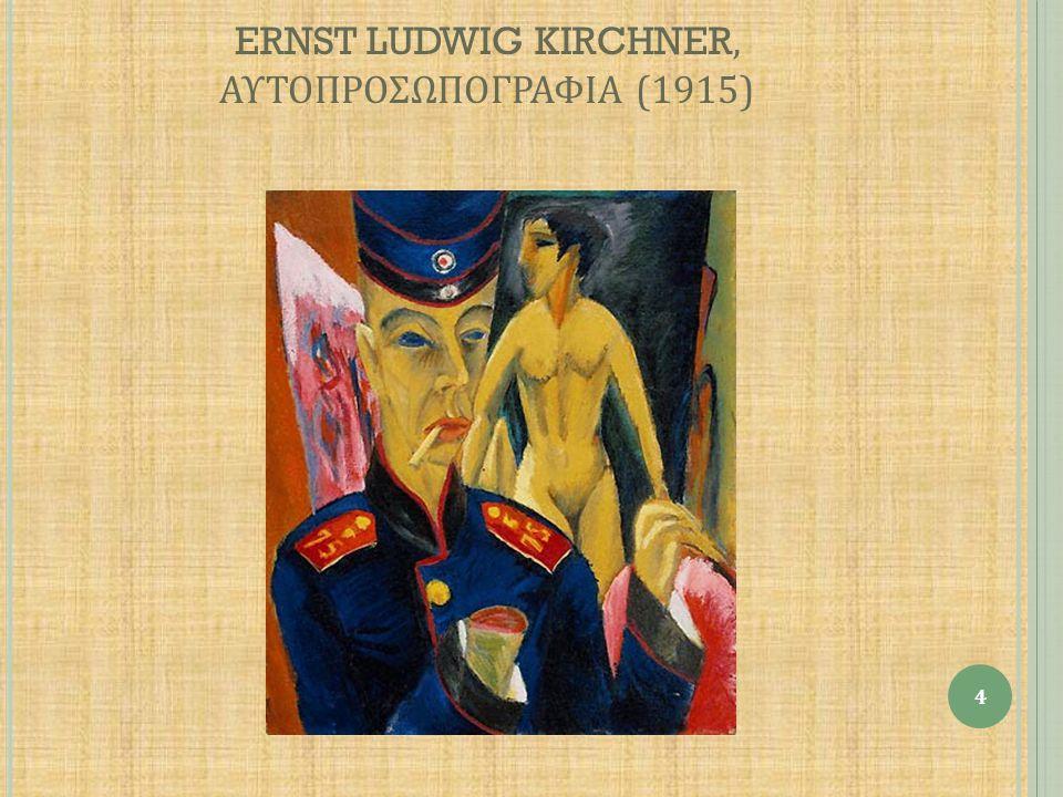 ERNST LUDWIG KIRCHNER, ΑΥΤΟΠΡΟΣΩΠΟΓΡΑΦΙΑ (1915)