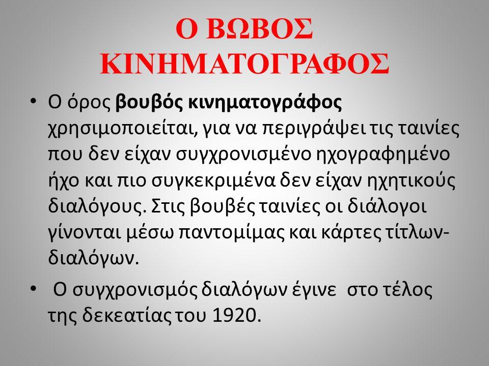 Ο ΒΩΒΟΣ ΚΙΝΗΜΑΤΟΓΡΑΦΟΣ