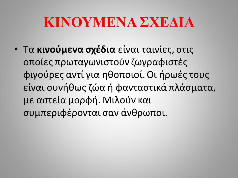 ΚΙΝΟΥΜΕΝΑ ΣΧΕΔΙΑ