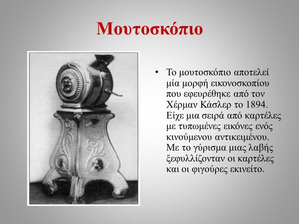 Μουτοσκόπιο