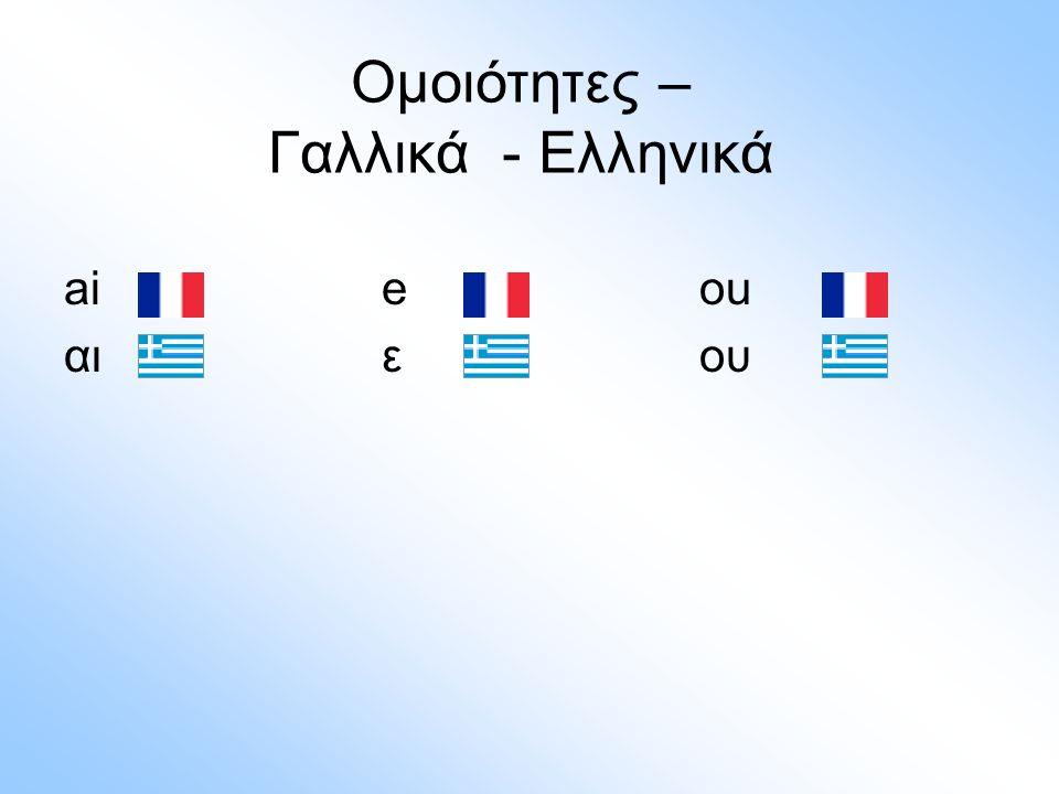 Ομοιότητες – Γαλλικά - Ελληνικά