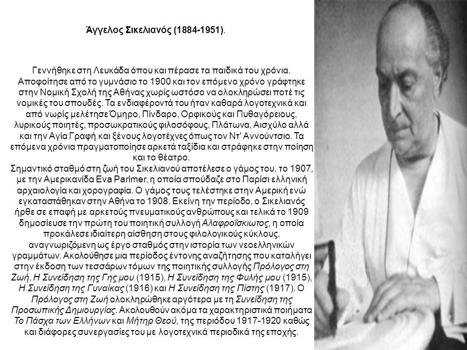 Άγγελος Σικελιανός (1884-1951).
