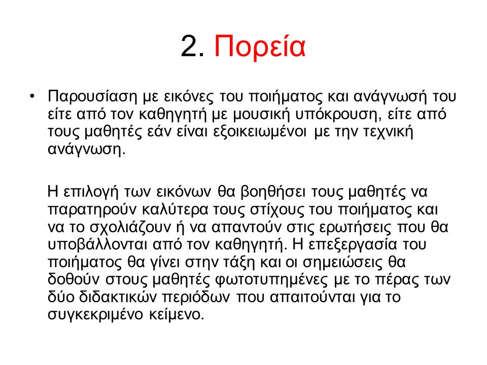 2. Πορεία