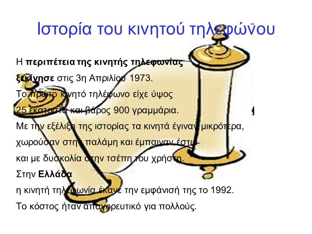Ιστορία του κινητού τηλεφώνου